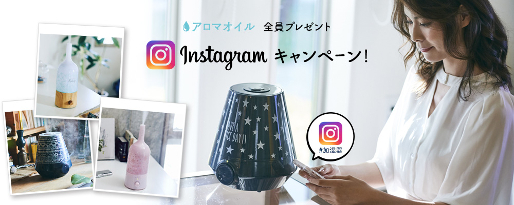 アロマオイル全員プレゼント Instagram投稿キャンペーン!