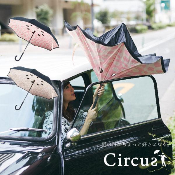 逆さに開く二重傘 circus(サーカス)ドット