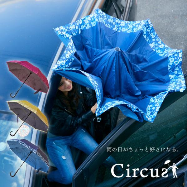 逆さに開く二重傘 circus(サーカス)×POLKAS