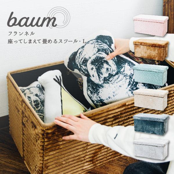 フランネル座ってしまえて畳めるスツール baum(バウム)L