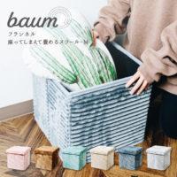 フランネル座ってしまえて畳めるスツール baum(バウム)