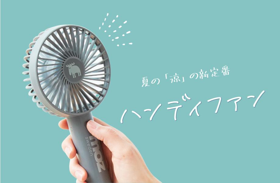 扇風機 moz moz ミニ扇風機