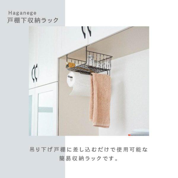 【販売終了】Haganege 戸棚下収納ラック(バー2本つき)