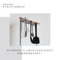 【販売終了】Haganege + キッチンツールスタンド