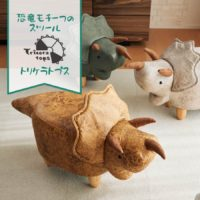 恐竜モチーフのスツール Triceratops(トリケラトプス)