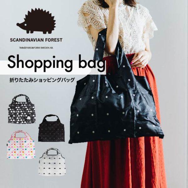 【新色】SCANDINAVIAN FOREST 折りたたみショッピングバッグ