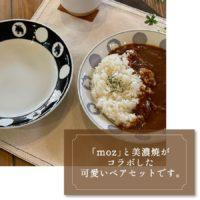 moz 美濃焼カレー皿ペアセット
