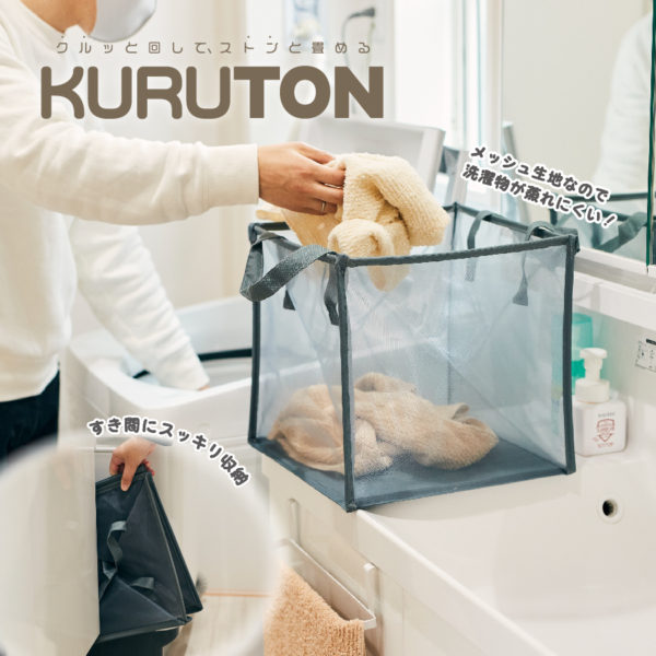 ランドリーバスケット KURUTON(クルトン)M