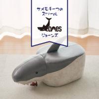 サメモチーフのスツール Jones(ジョーンズ)
