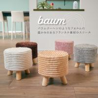 フランネルスツール baum(バウム)