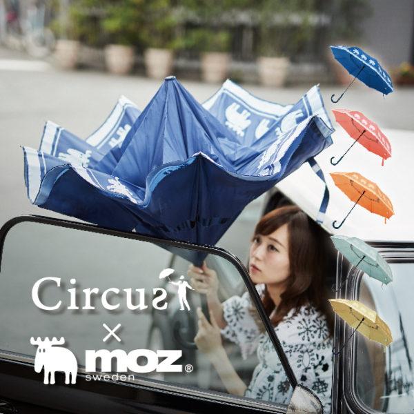 逆さに開く二重傘 circus × moz