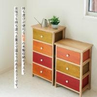 木製チェスト 3段 / 4段 armadio(アルマーディオ)