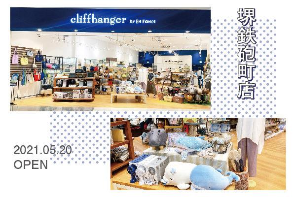 cliffhanger by En Fance イオンモール堺鉄砲町店