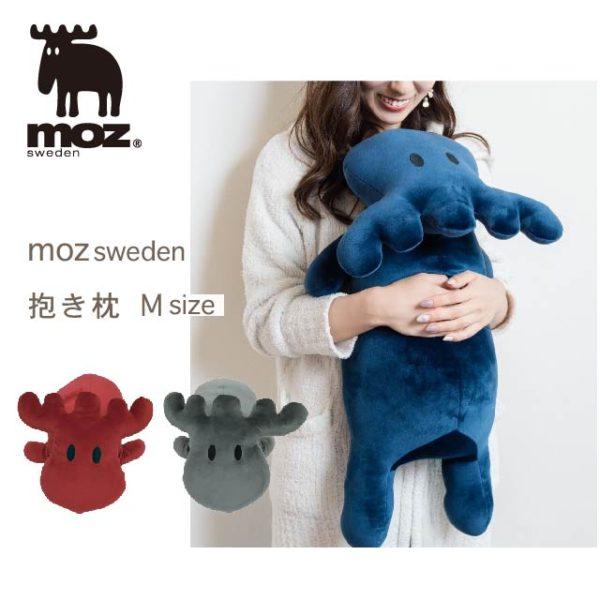 moz 抱き枕 M