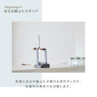 Haganege +お玉&鍋ふたスタンド