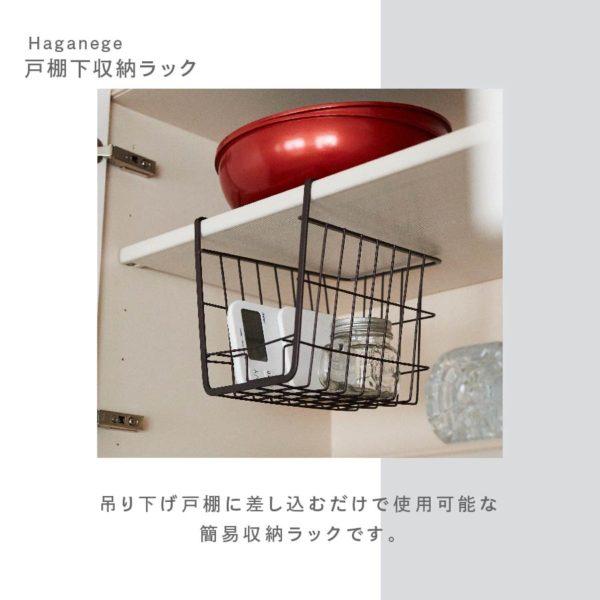 Haganege 戸棚下収納ラック(深型)