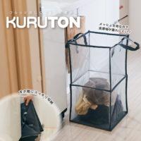 ランドリーバスケット KURUTON(クルトン)L