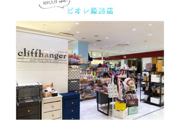 cliffhanger by En Fance ピオレ姫路店