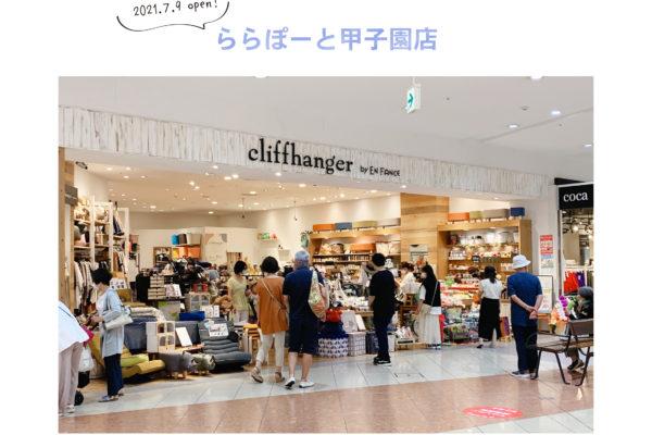 cliffhanger by En Fance ららぽーと甲子園店